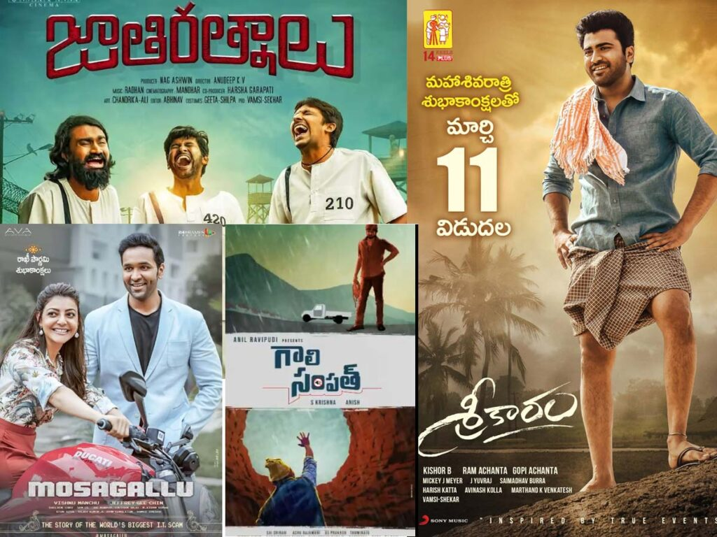 2021 Tollywood Latest Movies Released in March