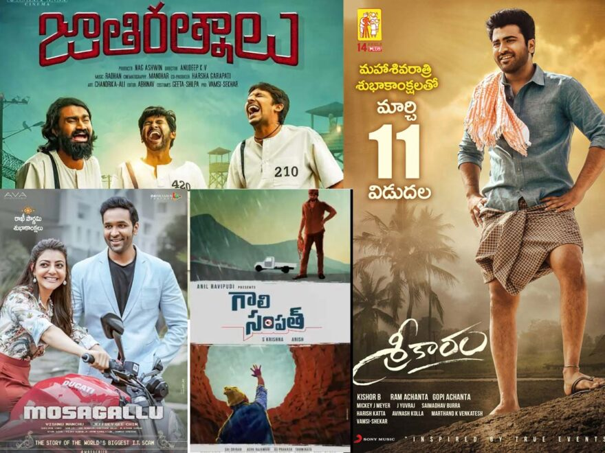 2021 Tollywood Latest Movies in March